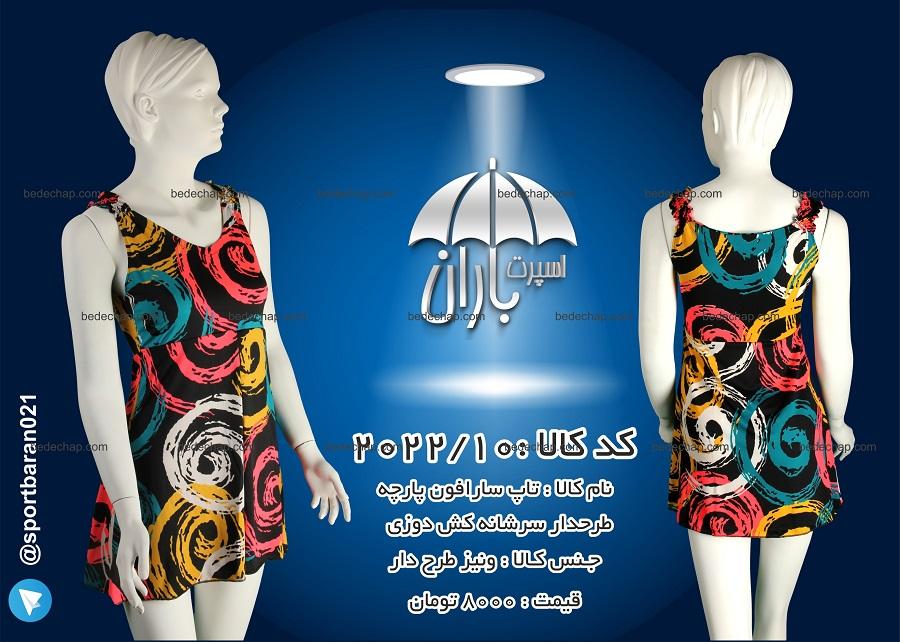 عکاسی از پوشاک اسپرت باران 3