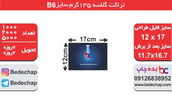 تراکت 135 گرم B6