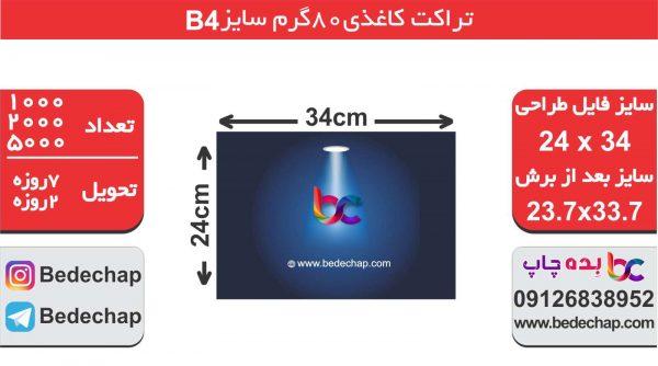 تراکت 80 گرم B4